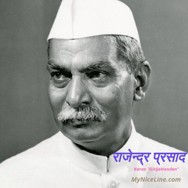 राष्ट्रपति राजेन्द्र प्रसाद का जीवन परिचय | Rajendra Prasad Biography