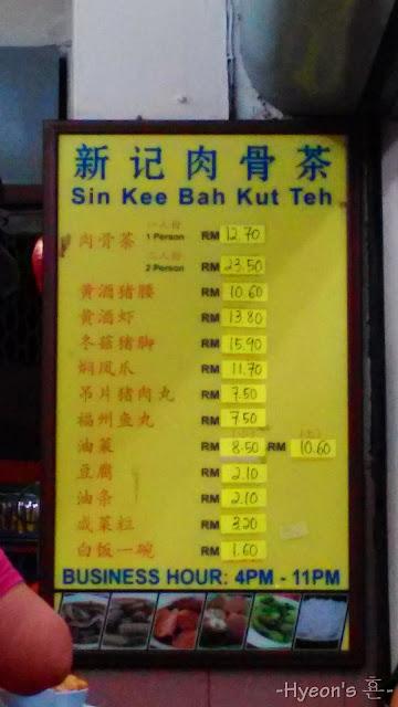 Menu Sin Kee Bah Kut Teh 新记肉骨茶 (夜市)