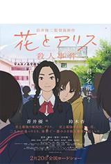 Hana to Alice Satsujin Jiken (2015) BDRip m1080p Español Castellano AC3 5.1 / Japones AC3 2.0