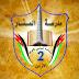 اعلان منح دراسية صادر عن مدارس المنار النموذجية الثانية   وظائف شاغرة في الاردن و الخليج