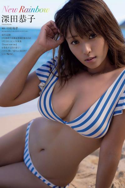 Kyoko Fukada 深田恭子, Weekly Playboy 2020 No.21 (週刊プレイボーイ 2020年21号)