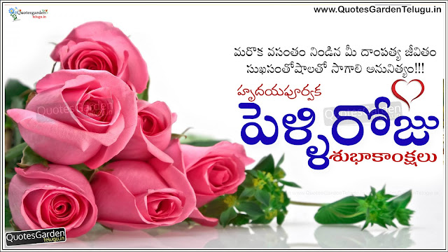 Telugu MarriageDay Wishes Greetings messages