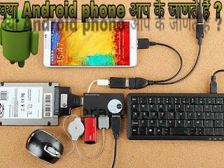 क्या Android phone आप के जाणते हैं ?