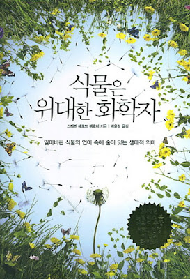 The Lost Language of Plants book cover