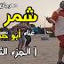 مهرجان اورنچ شمر يلا -  أبو حفيظة شحنة اورنچ عروضها للركب  توزيع درامز العالمى السيد ابو جبل 2018