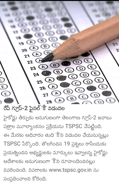 TSPSC Group II Final Key as per Court Orders on Sunday 28.10.2018/2018/10/tspsc-group-ii-final-key-as-per-court-orders-download-result-merit-list-manabadi-tspsc.gov.in.html