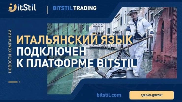 Итальянская локализация Bitstil