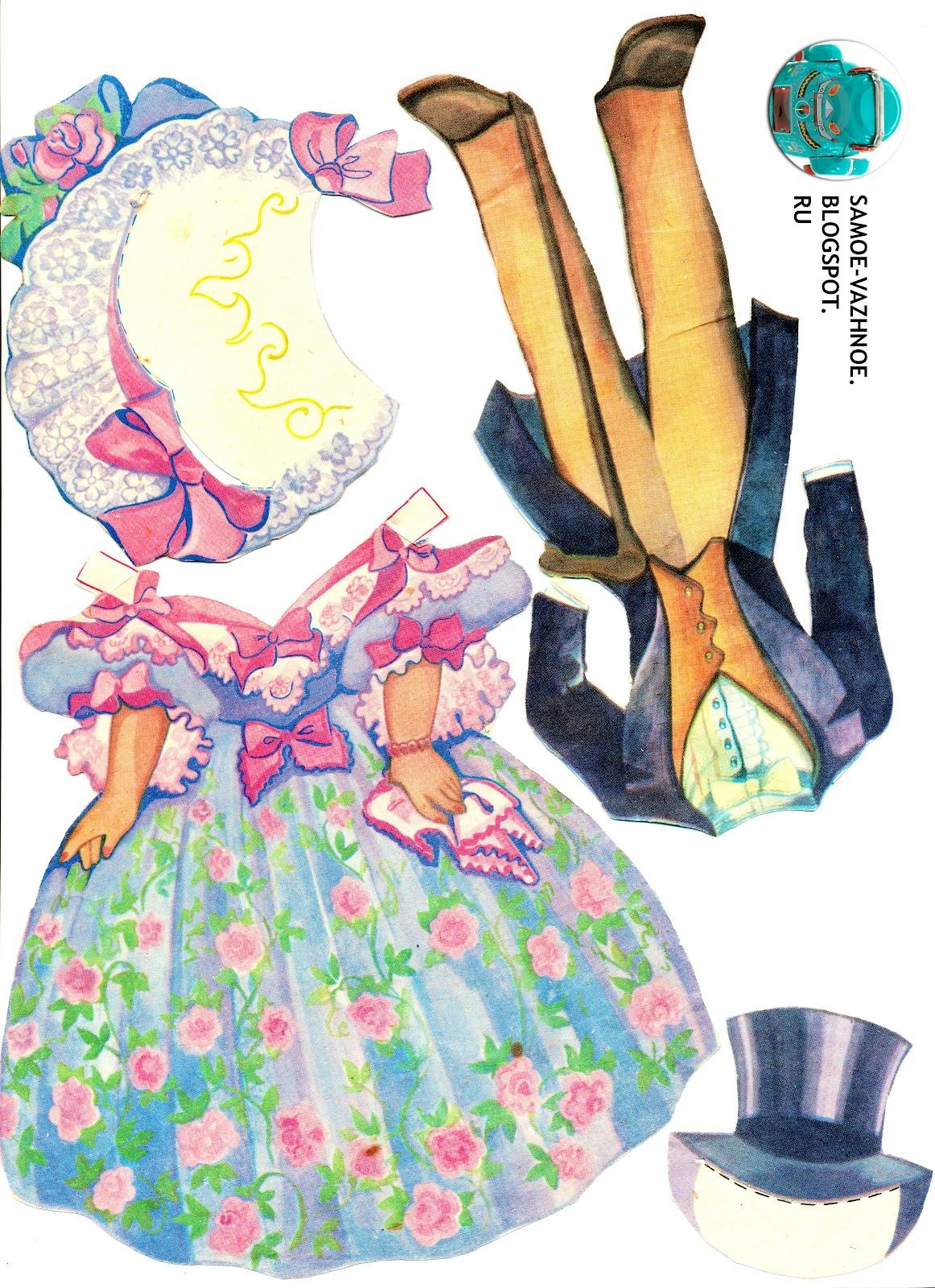 Бумажные куклы девяностые годы. Бумажные куклы История моды художник В. С. Першина, издательство Радуга СССР, советские.