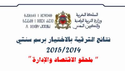 نتائج الترقية بالاختيار 2014 الخاصة بملحقي الادارة والاقتصاد