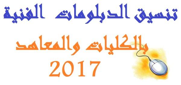 نتيجة تنسيق الدبلومات الفنية 2017-2018 وتنسيق القبول بوابة الحكومة المصرية تنسيق الدبلومات الفنية 2017 نظام 3 سنوات صناعي