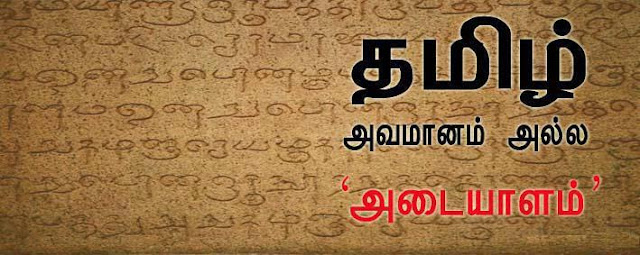 Tamil is not humility it is the identity