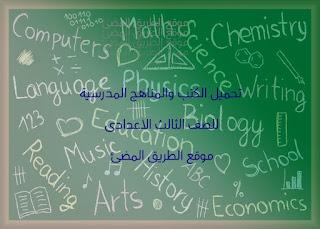تحميل الكتب والمناهج المدرسية للصف الثالث الاعدادى (الشهادة الاعدادية) 2019  , عام ولغات