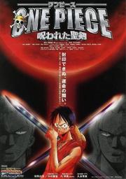 One Piece: La maldicion de la espada sagrada