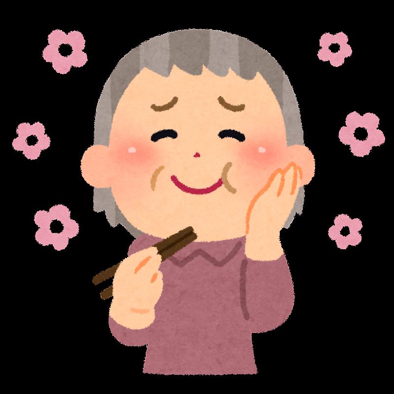 """「高齢者 美味しい イラスト」の画像検索結果"""""""