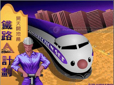 【Dos】鐵路A計畫(A-Train)+攻略,經典策略經營遊戲!