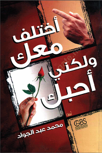المؤلف : محمد عبد الجواد