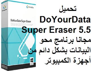 تحميل DoYourData Super Eraser 5.5 مجانا برنامج محو البيانات بشكل دائم من أجهزة الكمبيوتر