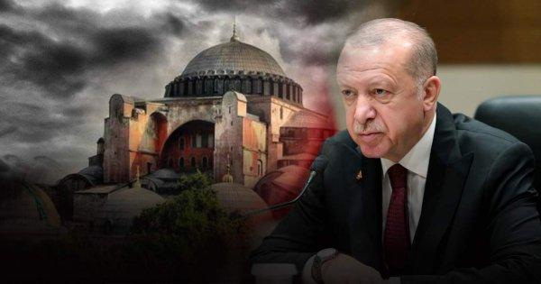 Ερντογάν: «Από τα νιάτα μου ήθελα να απελευθερώσω την Αγιά Σοφιά από την σκλαβιά και να την κάνω τζαμί»!
