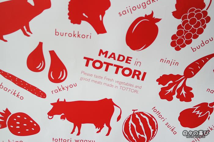 affiche de promotion des produits made in Tottori