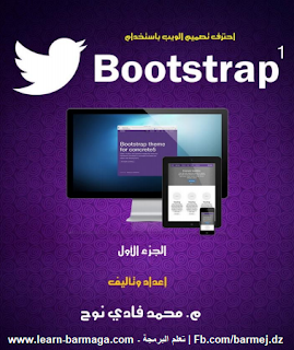 كتاب احترف تقنية Bootstrap لتصميم المواقع بإحترافية