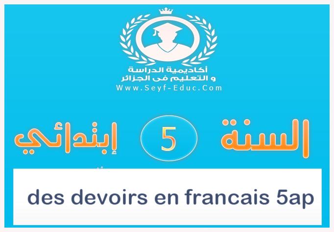 des devoirs en francais 5ap الخامسة إبتدائي