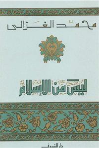 كتاب ليس من الإسلام لـ الشيخ محمد الغزالي
