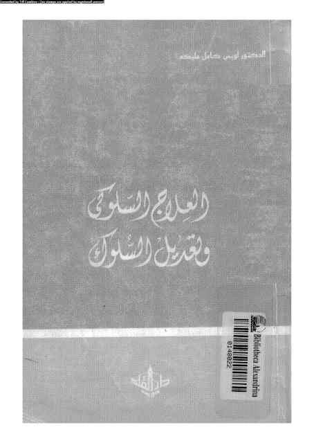 كتاب العلاج السلوكي pdf