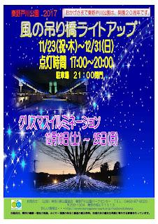 風の吊り橋ライトアップ&クリスマスイルミネーション