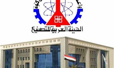 وظائف الهيئة العربية للتصنيع 2017