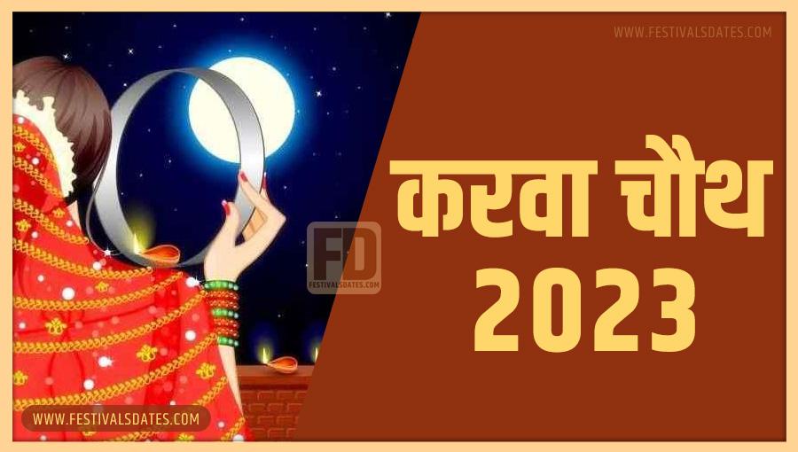 2023 करवा चौथ तारीख व समय भारतीय समय अनुसार