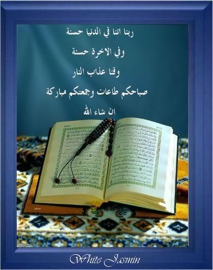 Al - Quran , Bukan Sekadar Hantaran