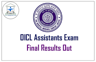OICL Assistants Exam Final Results Out