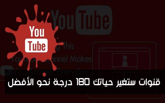 صدقني إن تابعت هذه القنوات على اليوتوب ستغيرك حيات 180 درجة نحو الأفضل !