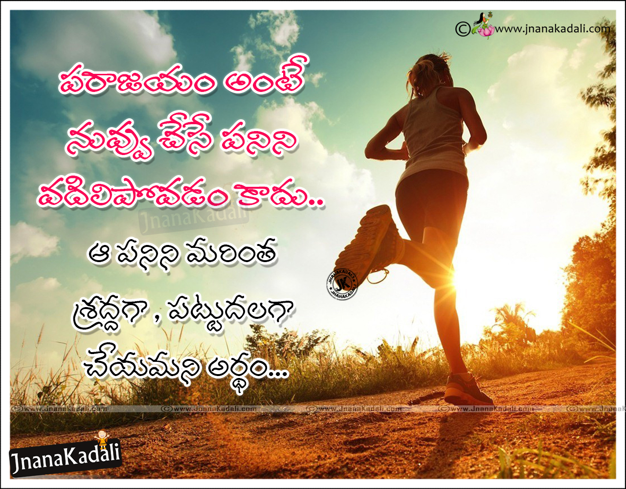 Motivational Quotations Telugu Best 10 Motivational Quotations About Winning In Life