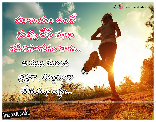 best telugu life quotes, Telugu motivational quotes, Telugu Success thoughts