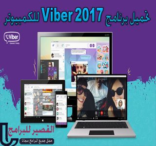 Viber 2017