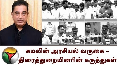 Kamal's political visit – the comments of the film industry | Kamal Hassan, politics