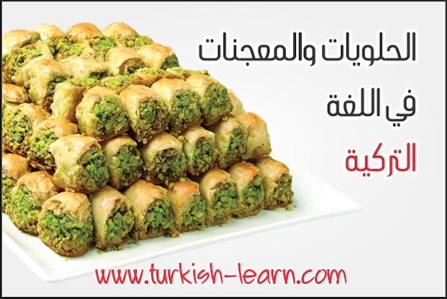 الحلويات والمعجنات في اللغة التركية