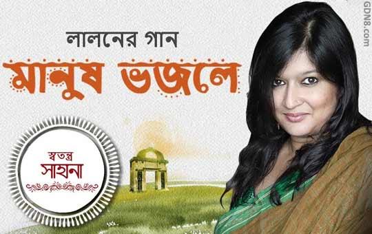 Manush Bhojley - Sahana Bajpaie - Fakir Lalon