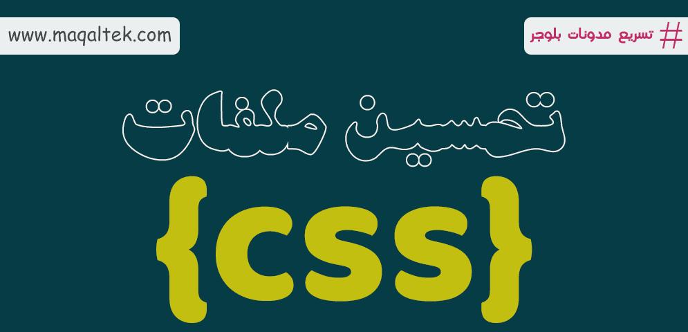 تحسين ملفات CSS لرفع سرعة مدونة بلوجر