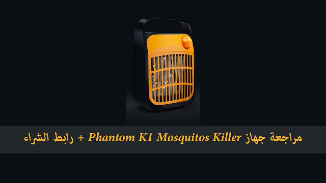 مراجعة جهاز Phantom K1 Mosquitos Killer + رابط الشراء