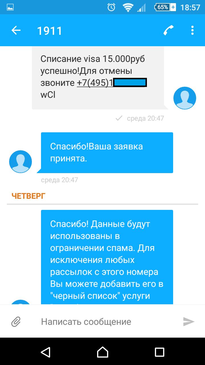 Отправка СМС на номер 1911