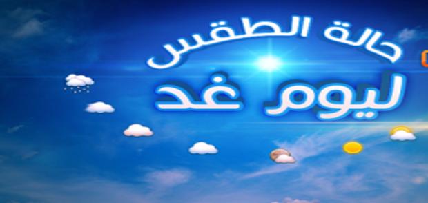 الأرصاد الجوية.. اخبار الطقس اليوم السبت 3-12-2016 ، توقعات احوال الجو ودرجات الحرارة غدا 3 ديسمبر 2016