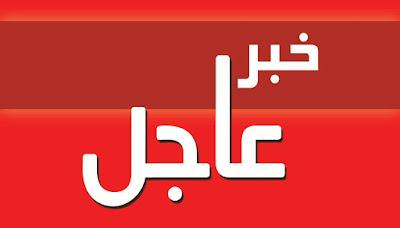 عاجل... إضراب وطني يوم الاربعاء بالمغرب و هذاهو تاريخ استئناف الدراسة