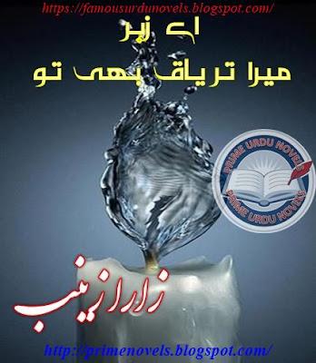 Aey zehar mera taryak bhi tu novel pdf by Zara Zainab