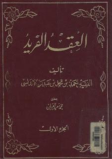 تحميل كتاب العقد الفريد لابن عبد ربه