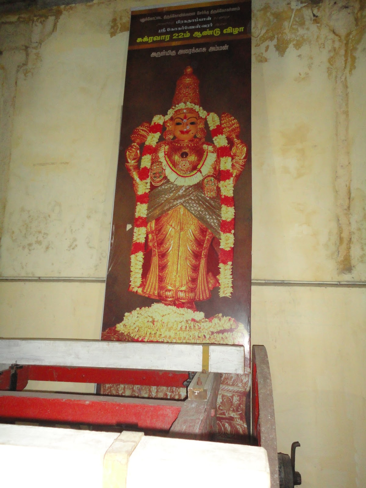 Temple Dedicated to Guru Bhagavan-Omampuliyur-Pushpalathambigai