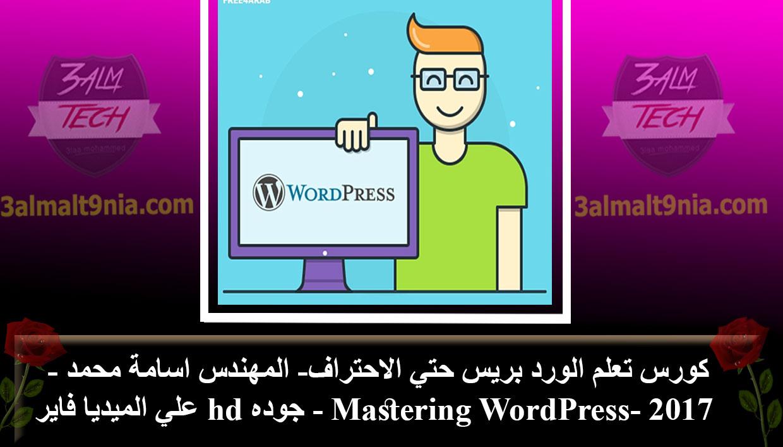 Mastering WordPress- 2017 - عالم التقنيه