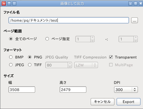 pdf exchange editor 文字の大きさ