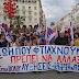 Σε πλήρη εξέλιξη οι συγκεντρώσεις στο κέντρο της Θεσσαλονίκης